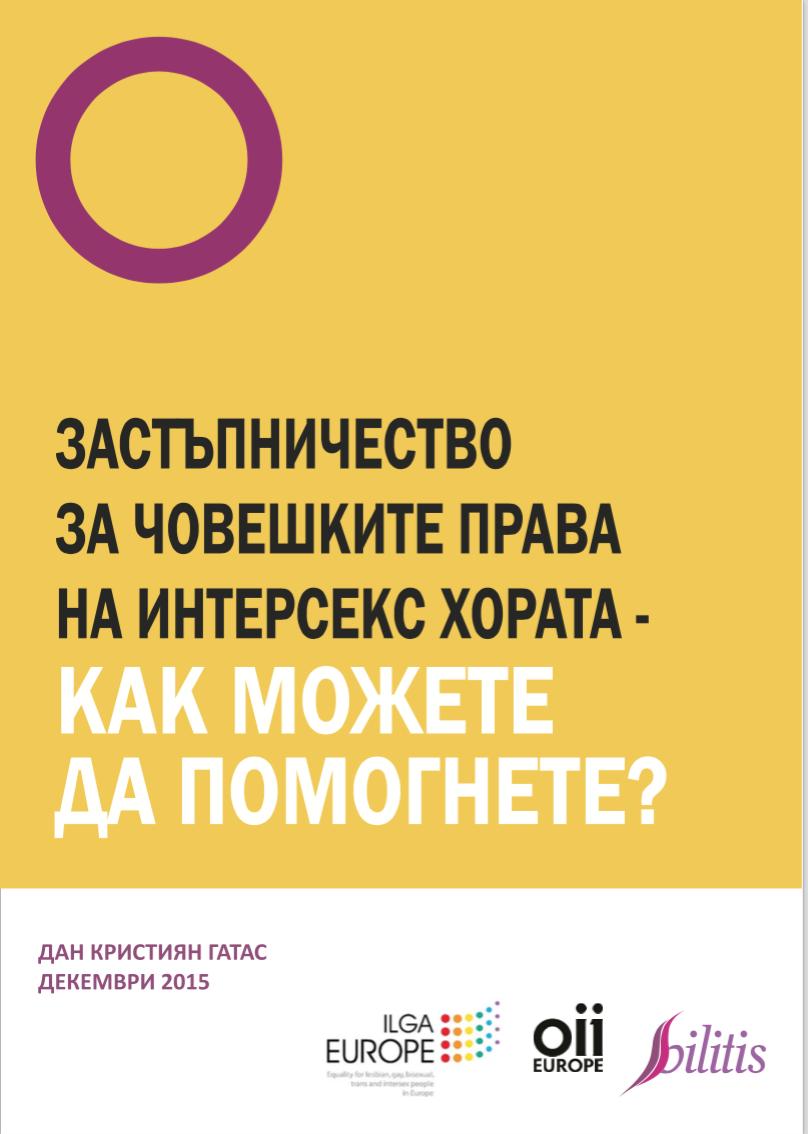 Застъпничество за човешките права на интерсекс хората – как можете да помогнете?