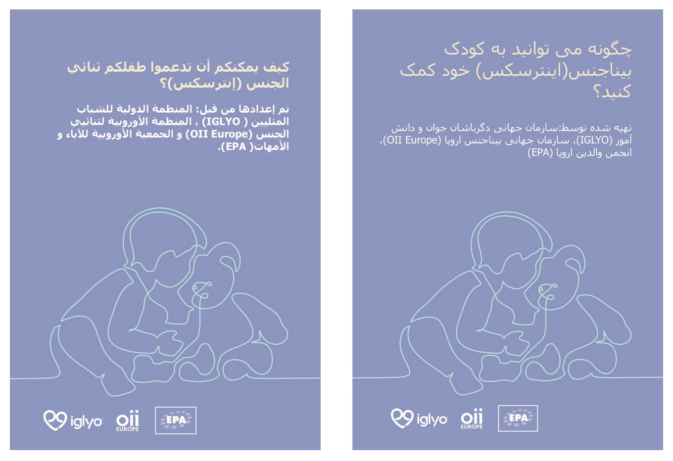 Supporting your intersex child – A parents' toolkit (Arabic & Farsi versions)